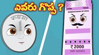 ఎవరు గొప్ప?  | Value for Money Moral Stories | Telugu Stories | Telugu Kathalu | Sarada Kathalu