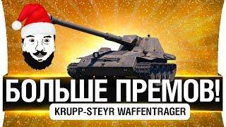 БОЛЬШЕ ПРЕМОВ! - Krupp-Steyr Waffenträger -  Не гайд
