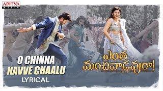 O Chinna Navve Chaalu lyrical song from Entha Manchivaadav..