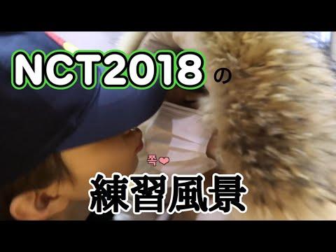 [日本語字幕] NCT 2018 の練習風景とは