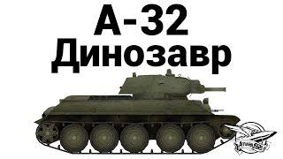 А-32 - Дионзавр