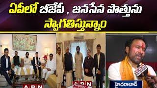 Kishan Reddy Welcomes Pawan Kalyan Alliance With BJP..