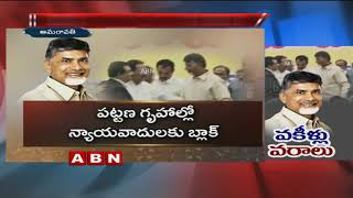 CM Chandrababu Promises to provide Health Scheme to Advoca..