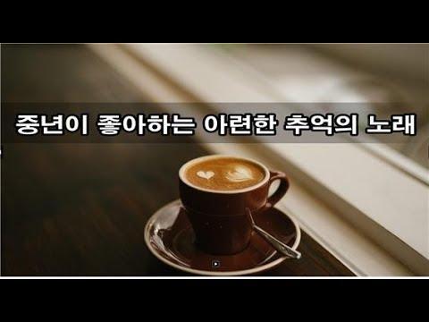 중년이 좋아하는 아련한 추억의 노래 kpop 韓國歌謠