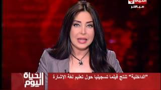 الحياة اليوم - وزارة الداخلية quot تنتج فيلما تسجيلياً حول تعليم لغة ...