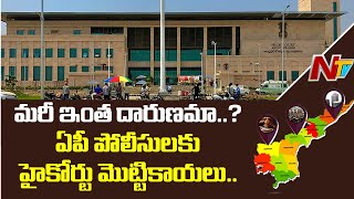High Court questions AP Police over behaviour with Amarava..