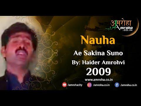 Ae Sakina Suno Haider Amrohvi