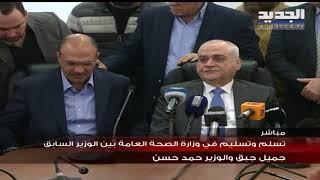تسليم وتسلم في وزارة الصحة... حمد حسن : صحة المواطن والوطن ...