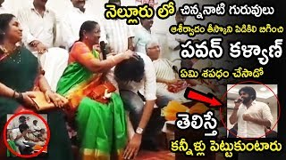 Pawan Kalyan meets his childhood Teachers; touches their f..