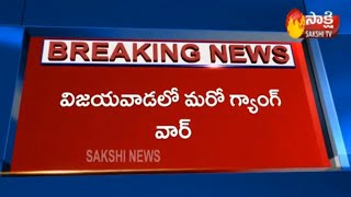 Another gang war in Vijayawada, police arrested 11..