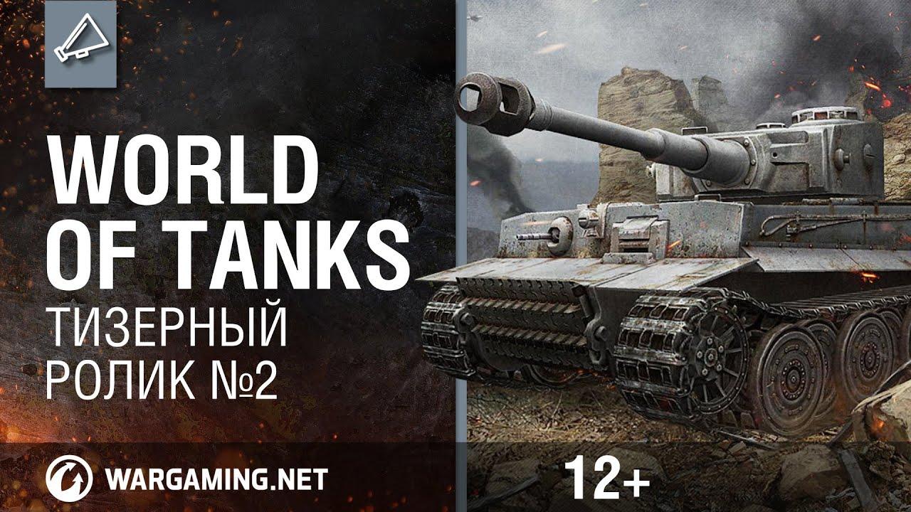 World of Tanks. Тизерный ролик №2