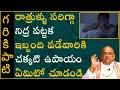 శ్రీ మహావిష్ణు తత్త్వం #3 | VishnuTatvam | Garikapati Narasimha Rao Latest Speech | Pravachanam 2021