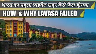 ₹1.47 Lakh Crore Failed INDIAN City || LAVASA STORY ||भारत का पहला प्राइवेट शहर कैसे फेल होगया