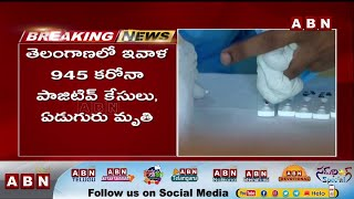 Corona Update: 945 new positive cases reported in Telangan..