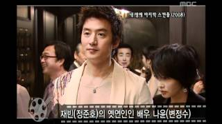 Happy Time, Masterpiece Theater #12, 명작극장 20080810