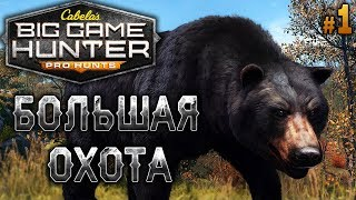 Cabela's Big Game Hunter Pro Hunts #1 🐻 - ??????? ?????