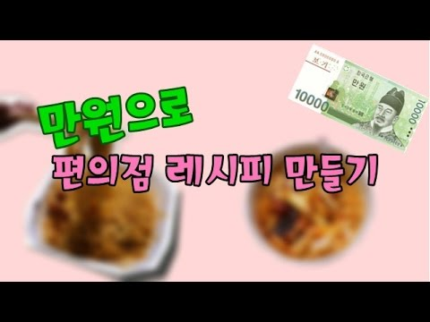 이베_만원 갖고 편의점 레시피 만들기!