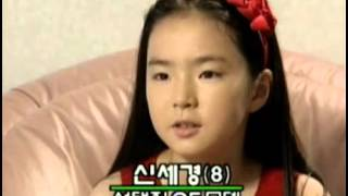 Interview with 8-year-old Shin Se Kyung - 1998