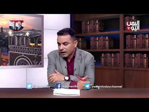 قناة اليمن اليوم - بالقلم الاحمر 09-07-2019