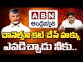 Chandrababu Naidu Sensational Comments on AP CM YS Jagan Over Media Channels Stopped In AP || ABN