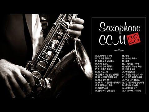 Saxophone CCM 28(섹소폰 찬양)