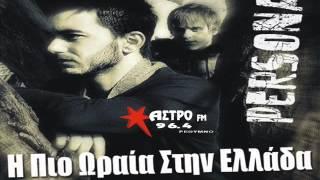 Κωνσταντίνος PersonaS - Η Πιο Ωραία Στην Ελλάδα |  i pio oraia stin Ellada (2015) HQ