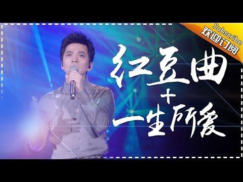 李健带病竟演《红豆+一生所爱》唱出经典味道 -《歌手2017》第10期 单曲The Singer【我是歌手官方频道】