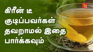 Green Tea Side Effects and Who Must Avoid It - Tamil Health Tips