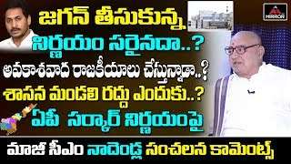 Nadendla Bhaskara Rao's comments on Jagan over abolition o..