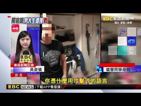 世新男大生PO文控 同學撂人進宿舍嗆歧視字眼