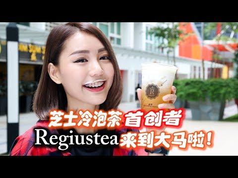【好Yeah!在KL也可以喝到Regiustea芝士冷泡茶啦