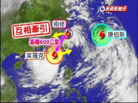 三颱繞台 恐出現「藤原」+「藤原」-民視新聞