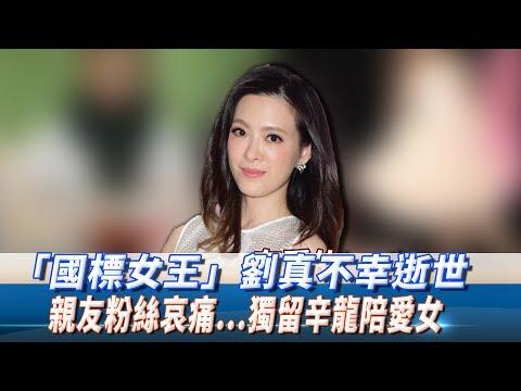 「國標女王」劉真不幸逝世享年44歲   親友粉絲哀痛...獨留辛龍陪愛女