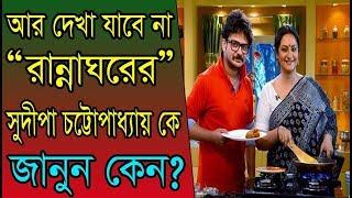টেলিপর্দার 'রান্নাঘরে' আর দেখা যাবে না সুদীপাকে।জানুন কেন?Rannaghor Actress Sudipa Chatterjee News