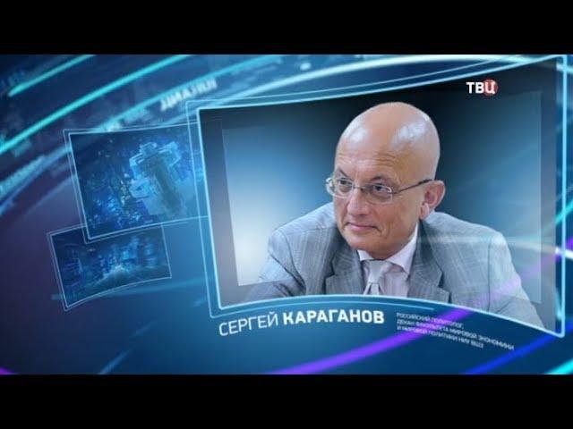 Право знать: Сергей Караганов