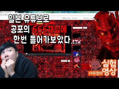 일본 유튜브로 공포의 666채널에 들어가보았다!! - 사모장의 실험영상 [실험][도전] [사모장]