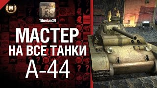 Мастер на все танки №28 A-44 - от Tiberian39 [World of Tanks]