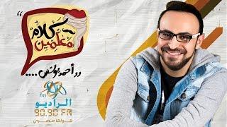 لبسني ف حيطه | 21 - 1 - 2017 | في كلام معلمين مع احمد يونس علي ...