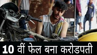10वी फेल बना करोड़पति | अमीर VS गरीब | Waqt Badalata Hai | Qismat - TeamAnurag