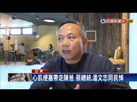 「陳爸」病逝享年55歲 書屋續營運守護孩童-民視新聞