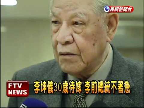 李坤儀30歲待嫁 李登輝:不急-民視新聞