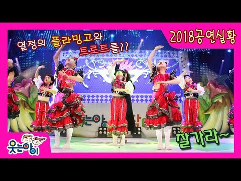 [2018웃는아이TV]  홍진영의