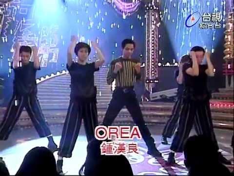 懷舊經典數位修復~龍兄虎弟~鍾漢良~OREA+機械舞表演