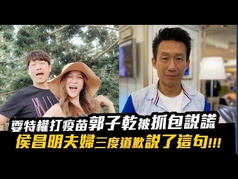 耍特權打疫苗郭子乾被抓包說謊  侯昌明夫婦三度道歉說了這句!!!