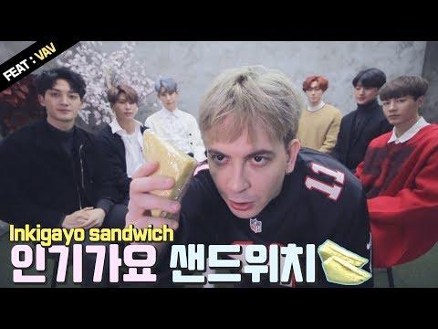 [인기가요샌드위치먹방] 진짜 인기가요 샌드위치 처음 먹어봄[FEAT. VAV] Tried the super famous Inkigayo Sandwich