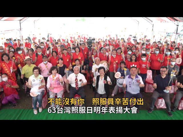 影/63台灣照服日 王惠美明年辦理表揚大會