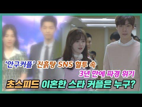 구혜선·안재현 '파경 위기'‥ 초스피드 이혼 택한 스타 커플은?