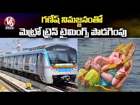 Hyderabad Metro timings extended in view of Ganesh idols immersion