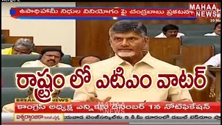ATM Water Machines All Over AP Says CM Chandrababu..