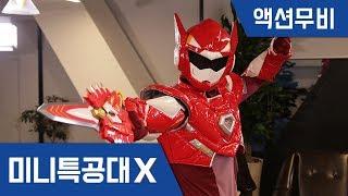 [미니특공대X] 액션무비 - 특공X웨폰 / 무기 퀘스트 미션